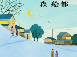 番外編①森絵都『みかづき』(2016)