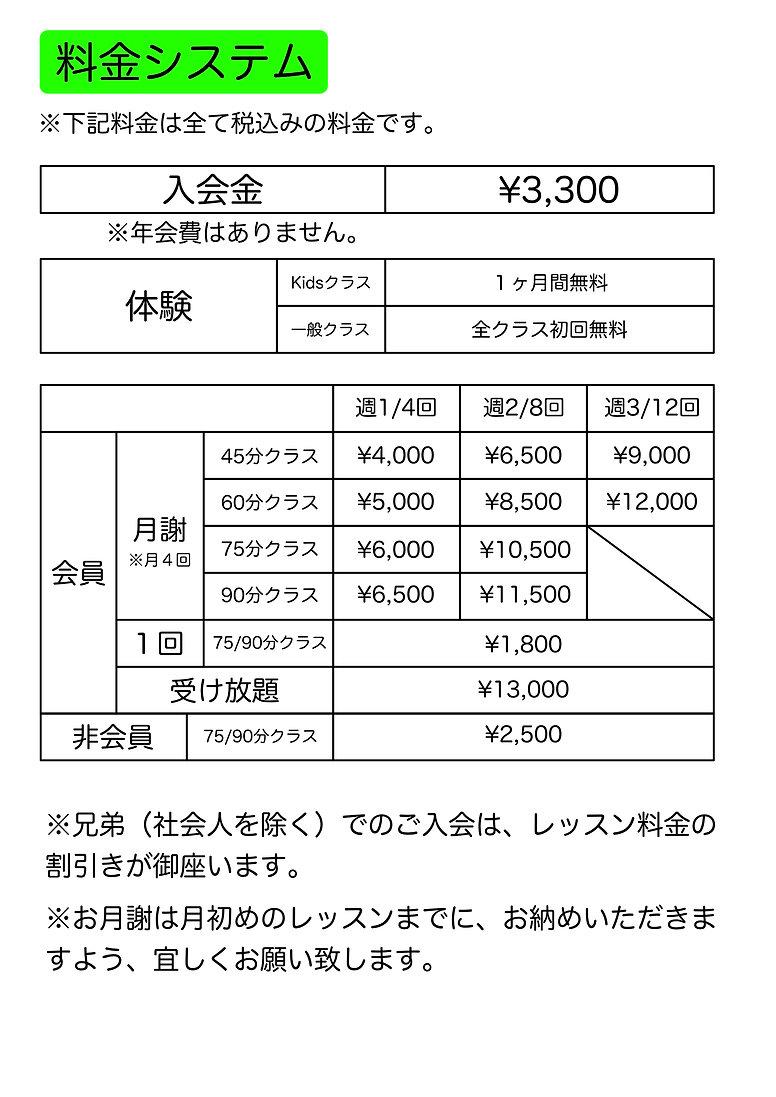 料金システム2021.5〜.jpg