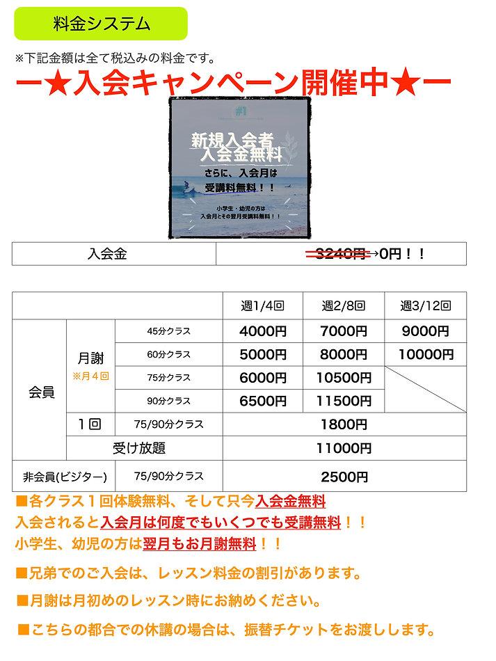 料金システム2020.9.001.jpeg