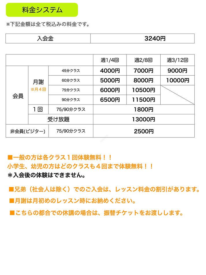 料金システム2020.8.10~.001.jpeg