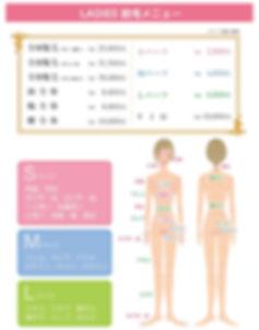 Jua様_レディス価格表_20180509(1)_edited.jpg