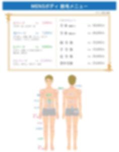 Jua様メニュー表_20180419(1)_ページ_4.jpg