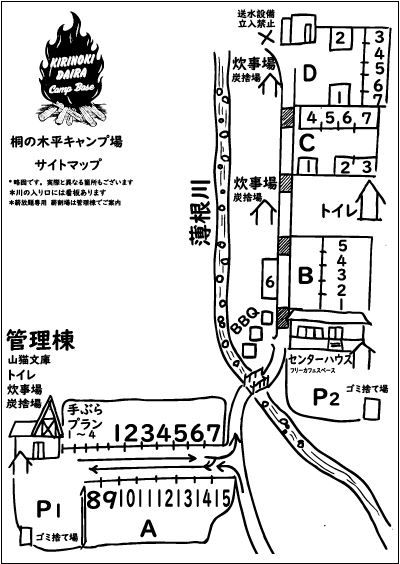 サイトマップ白.JPG