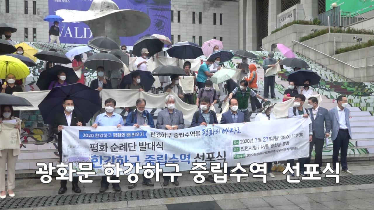 광화문 기자회견002