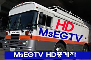 MsEGTV HD중계차시스템