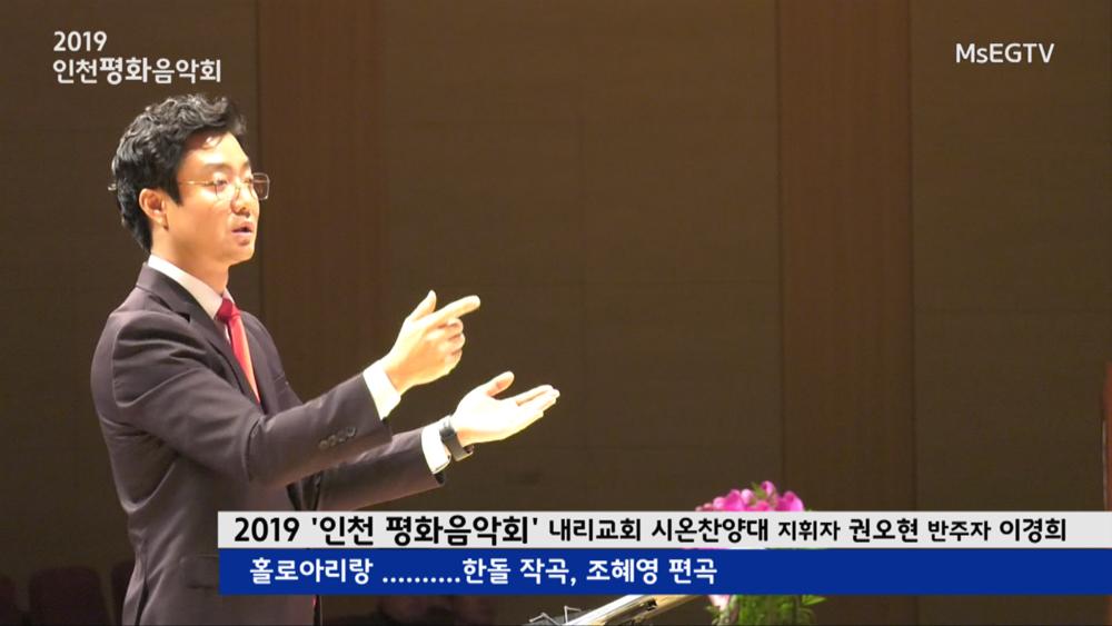 내리교회 지휘 권오현1000