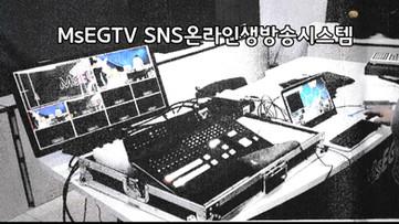 SNS온라인생방송시스템