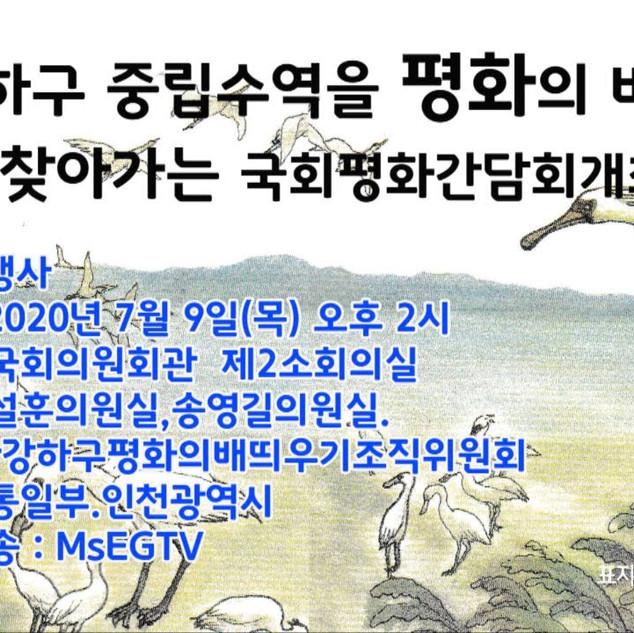 한강하구 국회토론회
