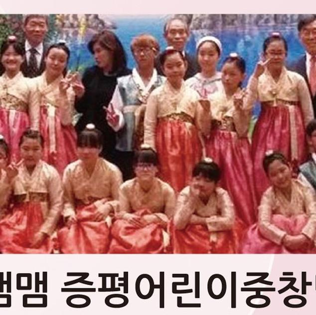 -음성동요학교 맴맴증평 어린이중창단