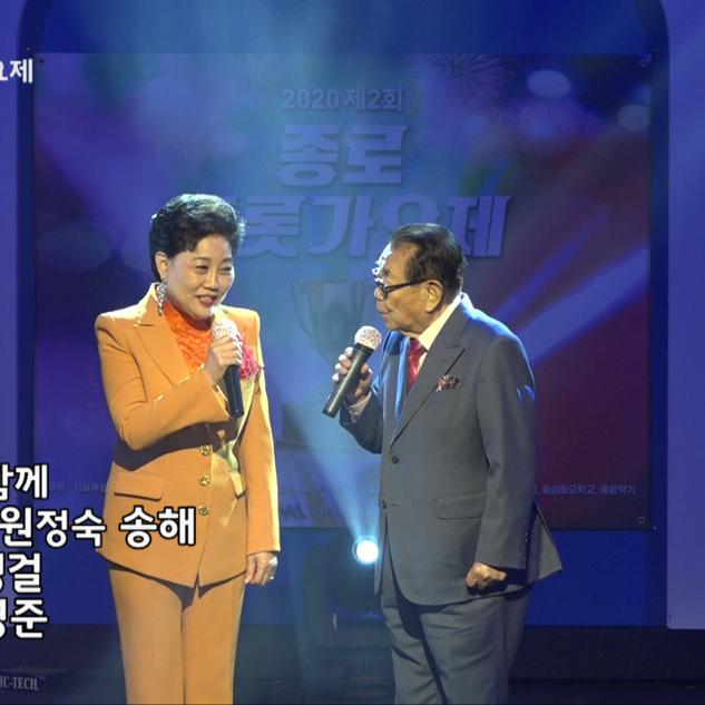 가수 원정숙 ,국민MC 송해, '둘이서' 함께'
