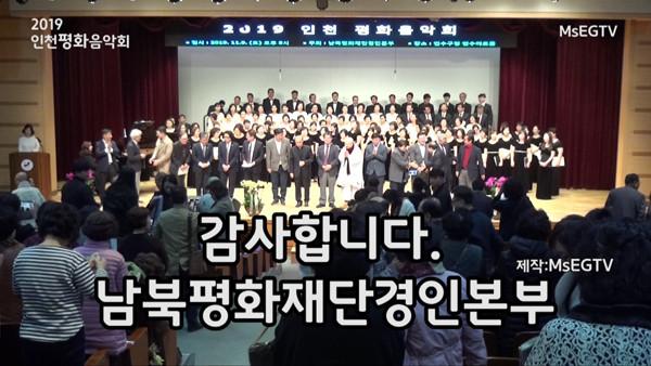 남북평화재단 경인본부