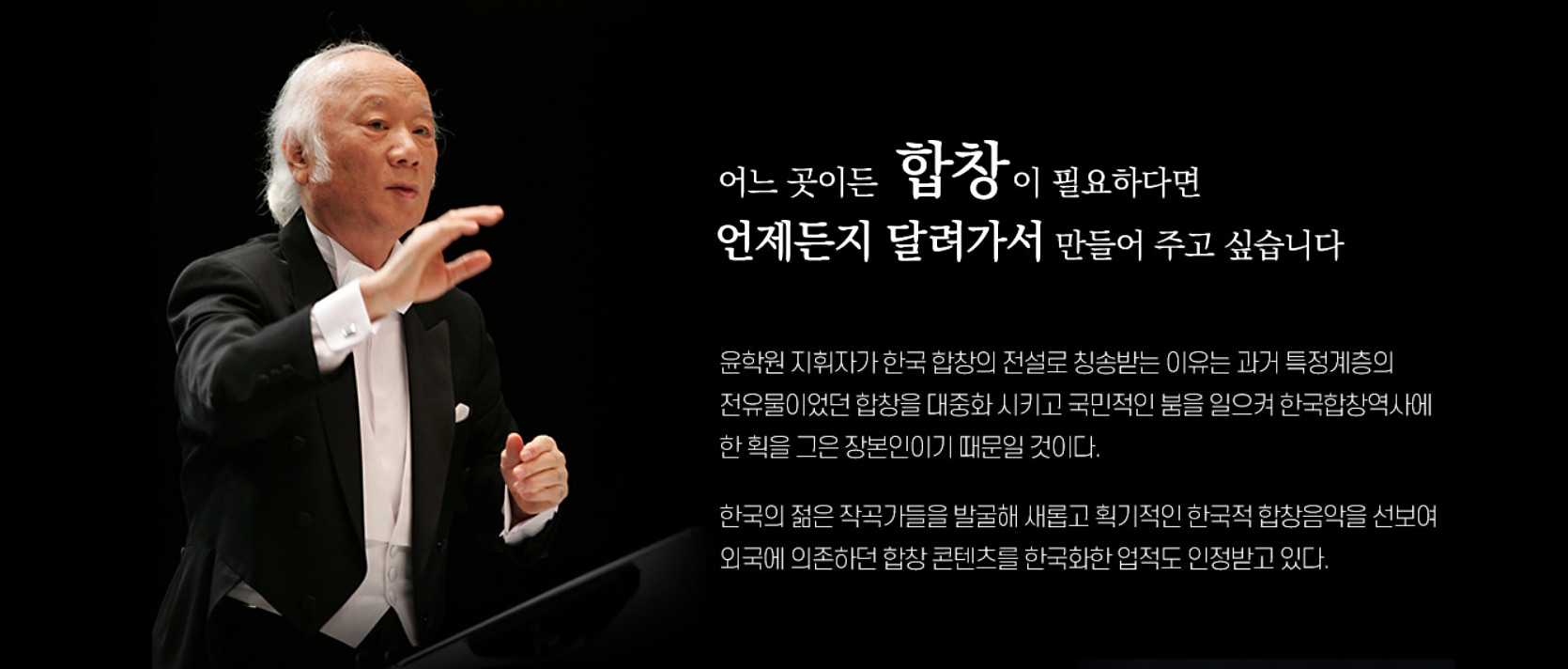 윤학원 교수 합창 지휘자