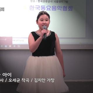 MsEGTV - 감나무 골 아이 한국동요음악협회 2019대상
