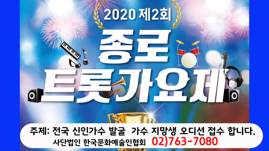 2020 제2회 종로트롯가요제 개최