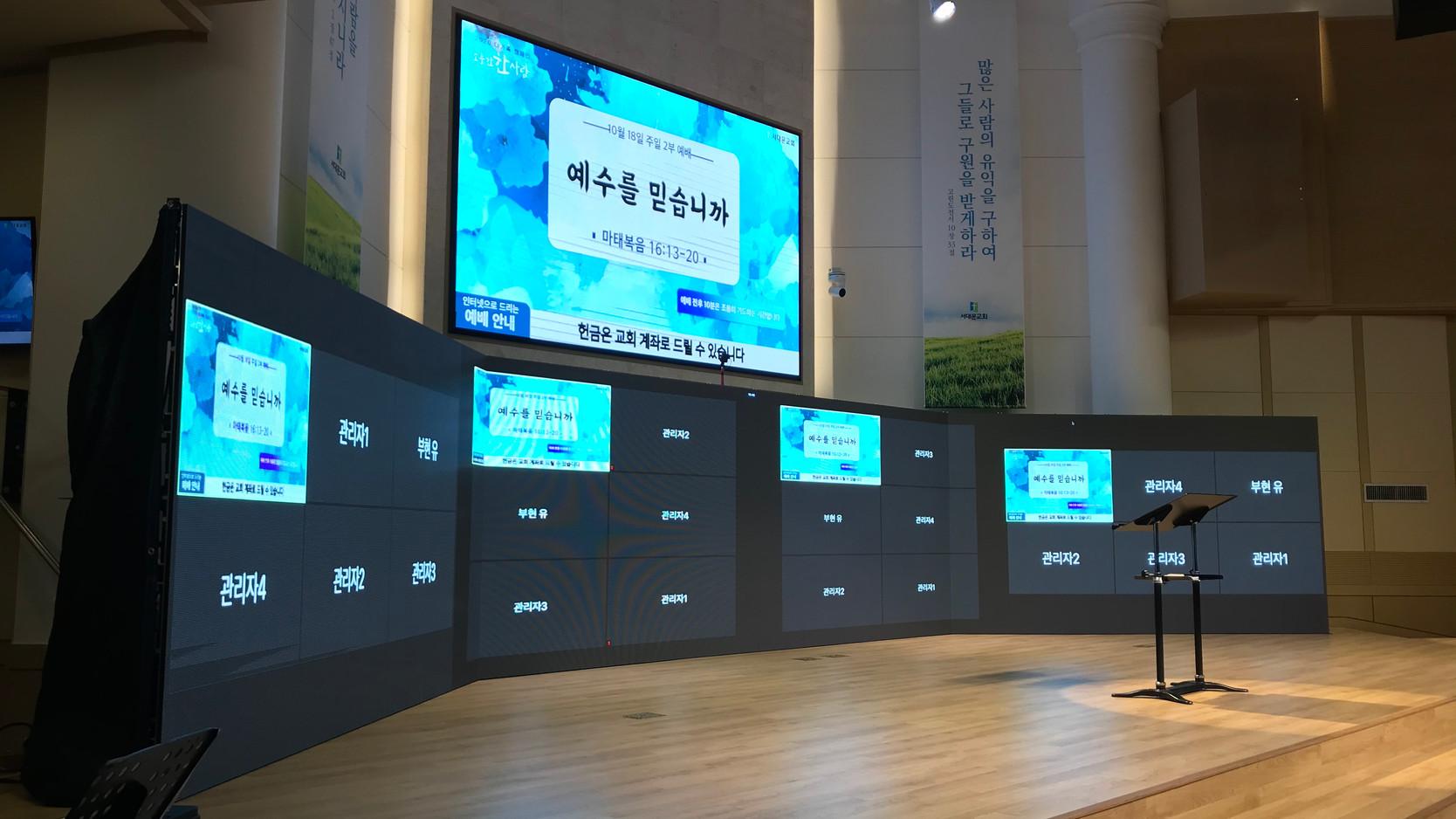 대형교회 SNS 생방송시스템