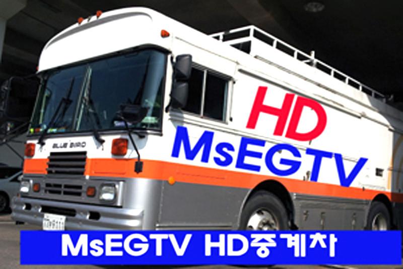 HD중계차 MsEGTV