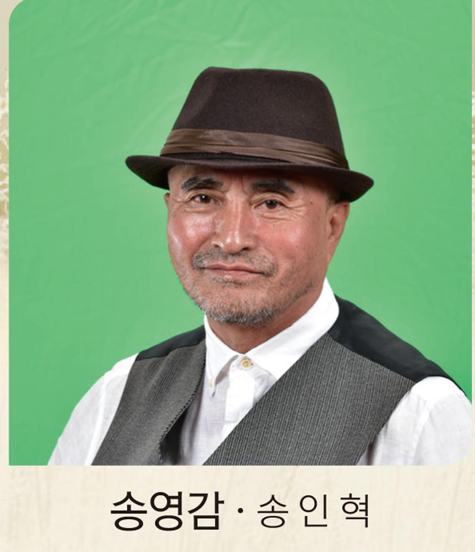 송영감 송인혁.jpg