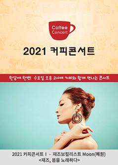 커피콘서트.jpg