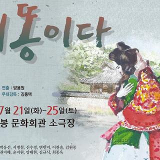 """극단한무대 제37회 정기연주회 """"개똥이다"""" 1부"""