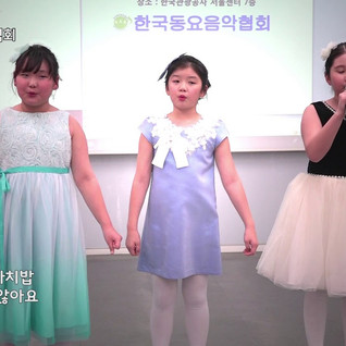 MsEGTV- 까치밥 한국동요음악협회 2019대상