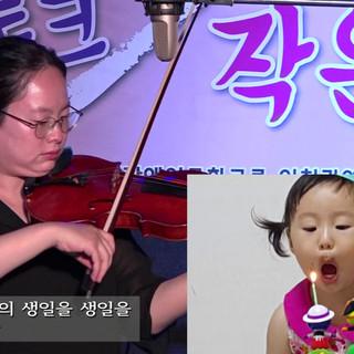 바이올린연주 , '오늘같이좋은날' 바이올리스트 이소라
