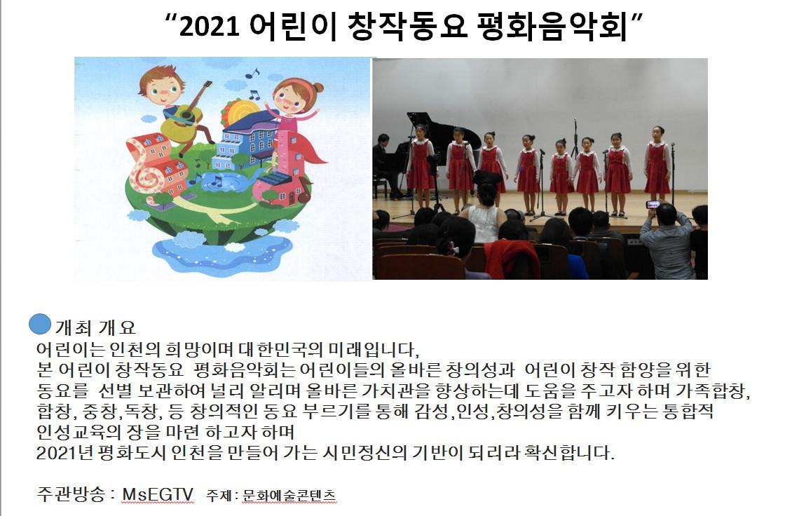 2021 어린이 창작동요 평화음악회