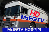 MsEGTV HD 중계차