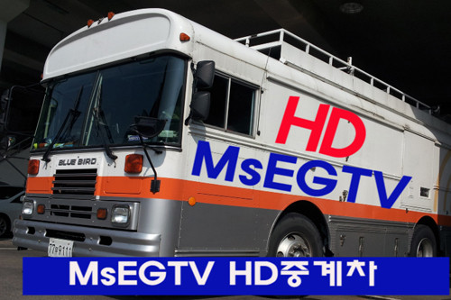 HD중계차 시스템 라이브방송