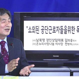 김의중 목사 남북평화재단 경인대표 작전동교회
