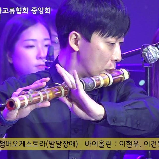 아리랑랩소디 나눔콜라보 오케스트라 + 문화창작소 MIN