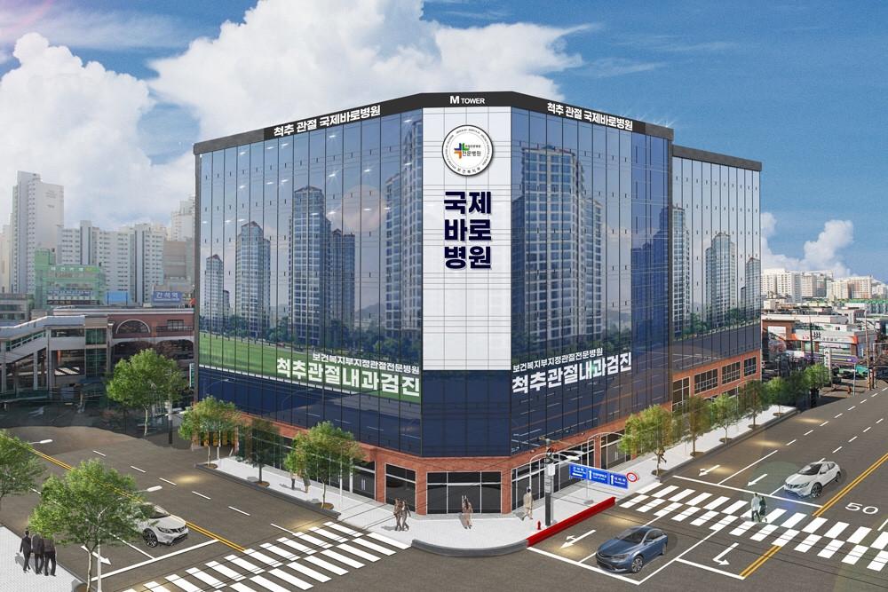 인천 국제바로병원