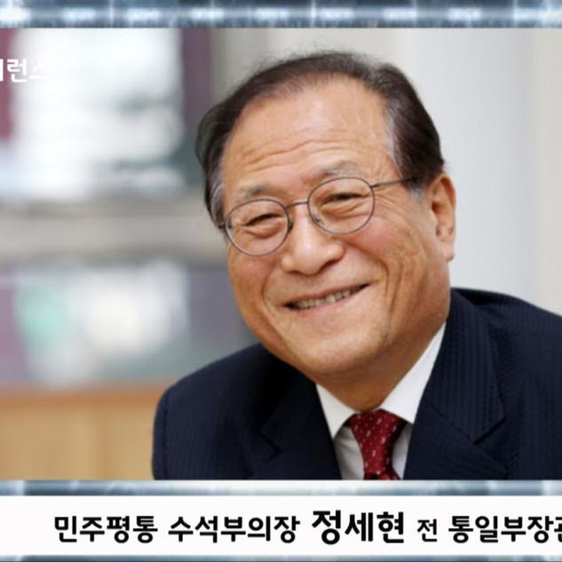기조강연 정세현 전 장관