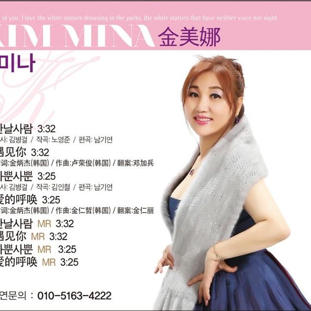 가수 김미나