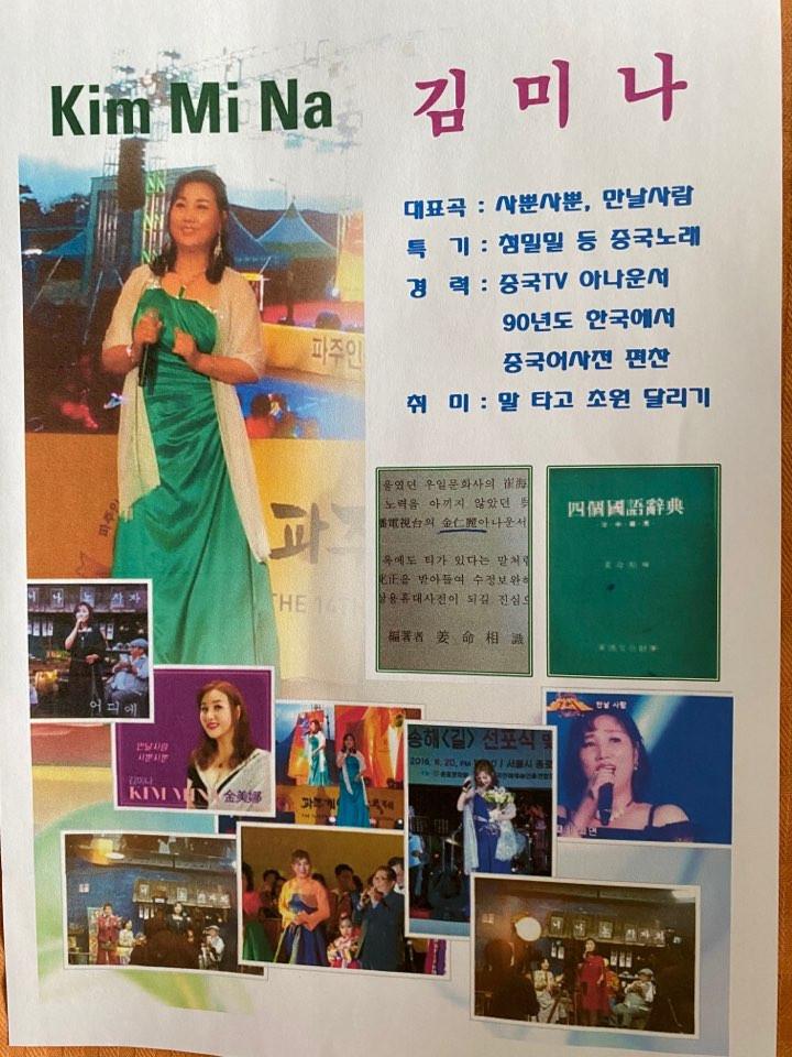 중국TV 아나우서 김미나