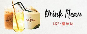 CSK_DrinkList_201910-04.jpg