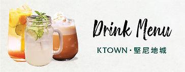 CSK_DrinkList_201910-01.jpg