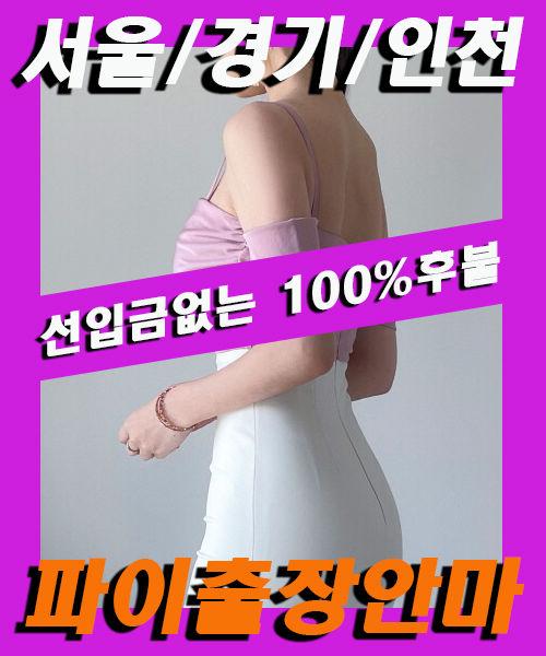 송파출장안마,송파출장마사지.jpg