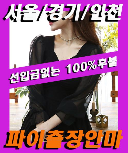 논현동출장안마,논현동출장마사지.jpg
