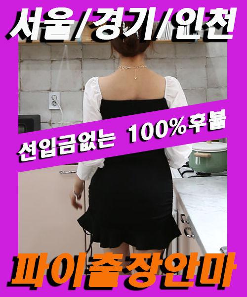 경기도광주출장안마,경기도광주출장마사지.jpg