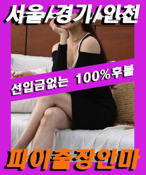 수유동출장안마,수유동출장마사지.jpg