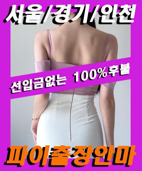 송파구출장안마,송파구출장마사지.jpg