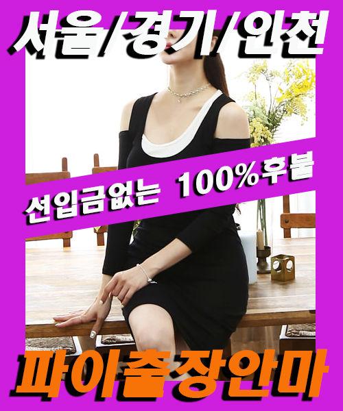상봉동출장안마,상봉동출장마사지.jpg