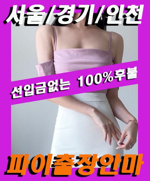 성북출장안마,성북출장마사지.jpg