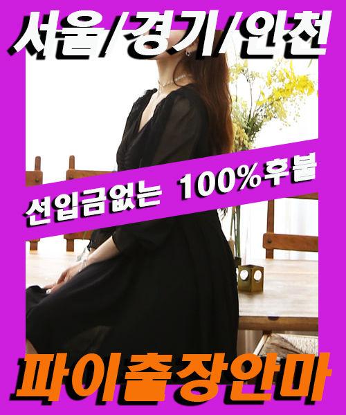 남영동출장안마,남영동출장마사지.jpg