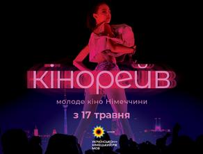 DER NACHTMAHR opens Filmfestival Kiew/ Goethe Institut
