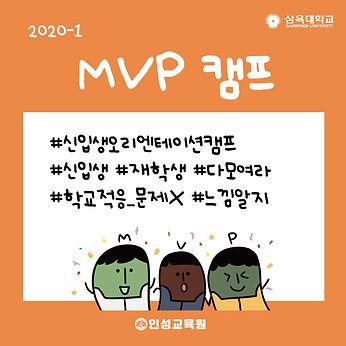 MVP캠프_정방향.jpg