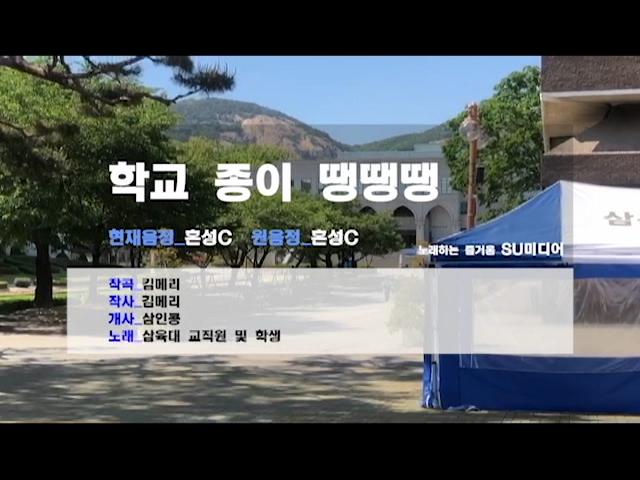 학교종이 땡땡땡_삼육대버전.avi