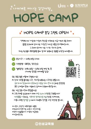 2020-2-HOPECAMP-1차모집포스터.png