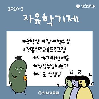 자유학기제_정방향.jpg