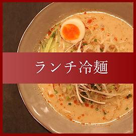 ランチ冷麺.jpg